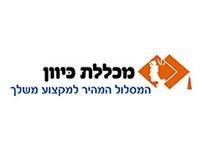 לוגו מכללת כיוון