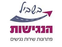 לוגו בשביל הנגישות