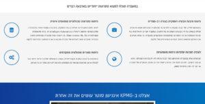 מידע אודות KPMG
