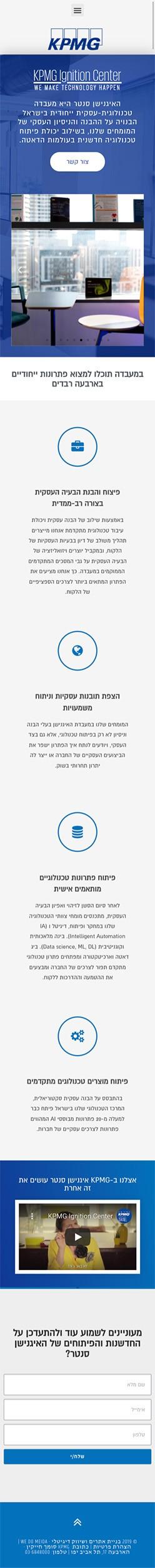 אתר של KPMG