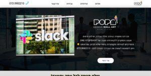 צור קשר חברת POPA