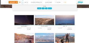 אתר תדמית לתיירות